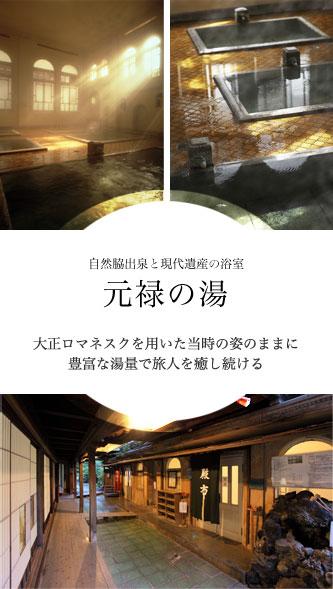 Genroku_ttl